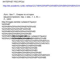 http://dic.academic.ru/dic.nsf/bse/121748/%D0%9F%D0%BE%D0%B6%D0%B0%D1%80%D0%B