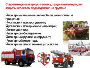Современную пожарную технику, предназначенную для защиты объектов, подразделя