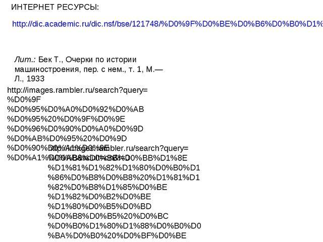 http://dic.academic.ru/dic.nsf/bse/121748/%D0%9F%D0%BE%D0%B6%D0%B0%D1%80%D0%B...