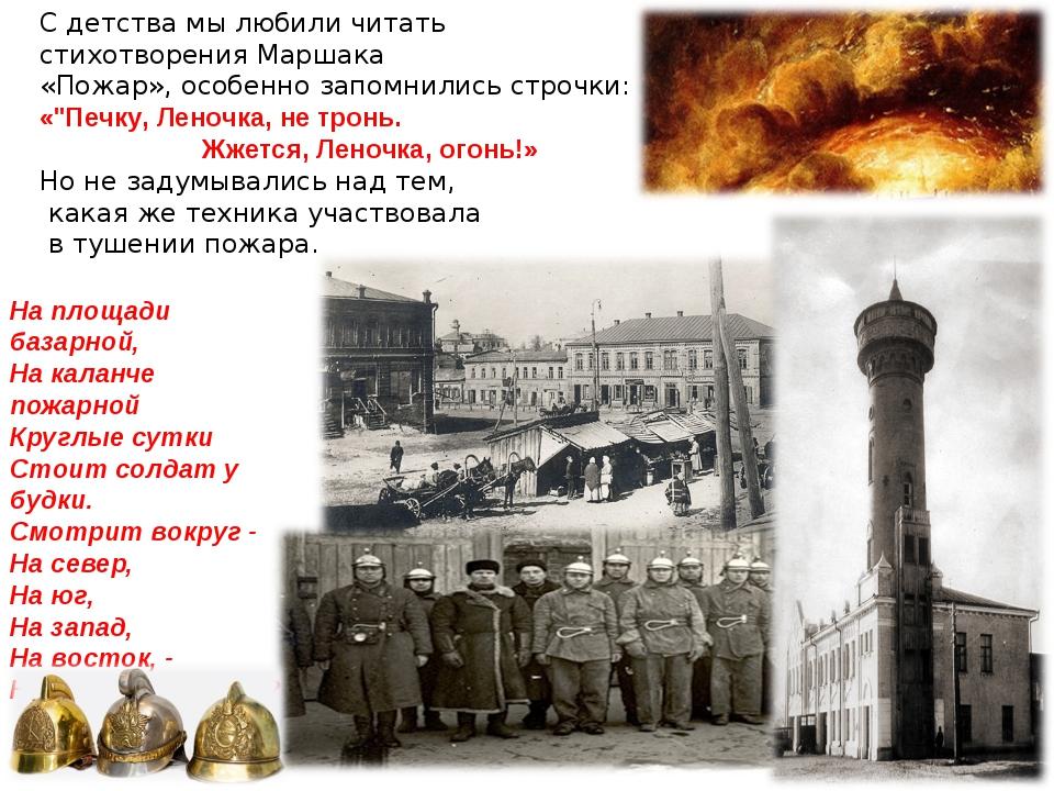 С детства мы любили читать стихотворения Маршака «Пожар», особенно запомнилис...