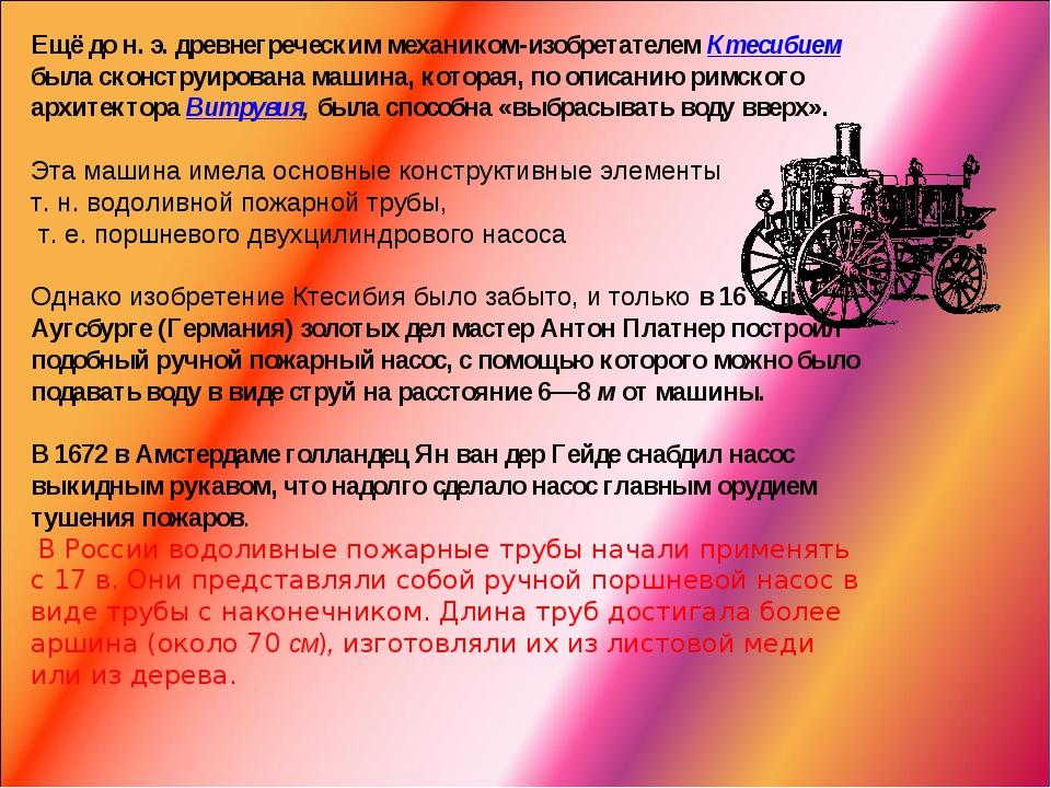 Ещё до н. э. древнегреческим механиком-изобретателем Ктесибием была сконструи...