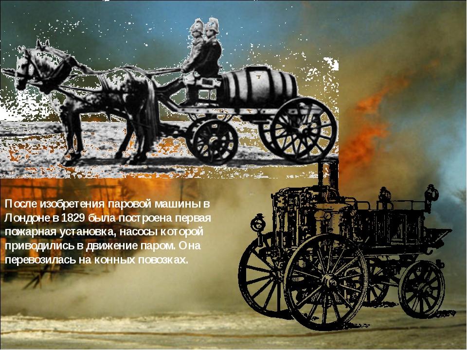 После изобретения паровой машины в Лондоне в 1829 была построена первая пожар...