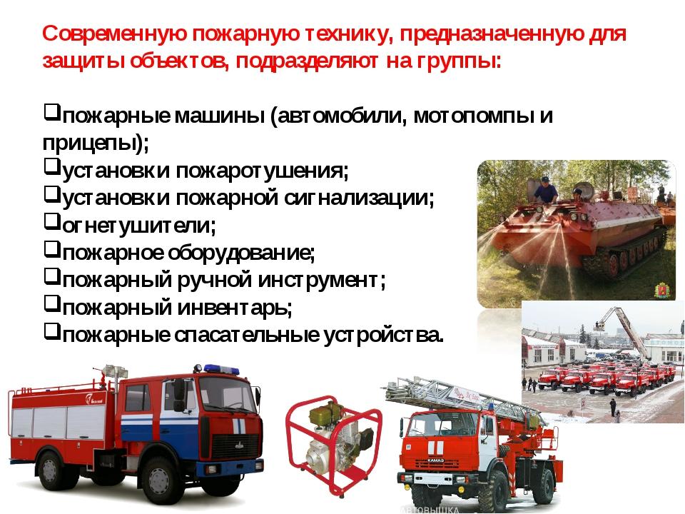 Современную пожарную технику, предназначенную для защиты объектов, подразделя...