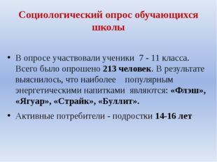 Социологический опрос обучающихся школы В опросе участвовали ученики 7 - 11 к