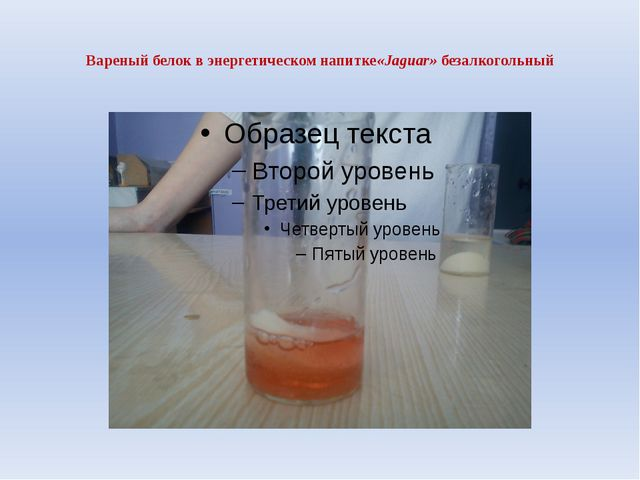 Вареный белок в энергетическом напитке«Jaguar» безалкогольный