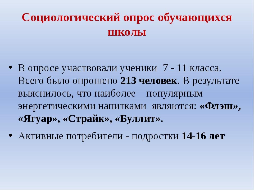 Социологический опрос обучающихся школы В опросе участвовали ученики 7 - 11 к...