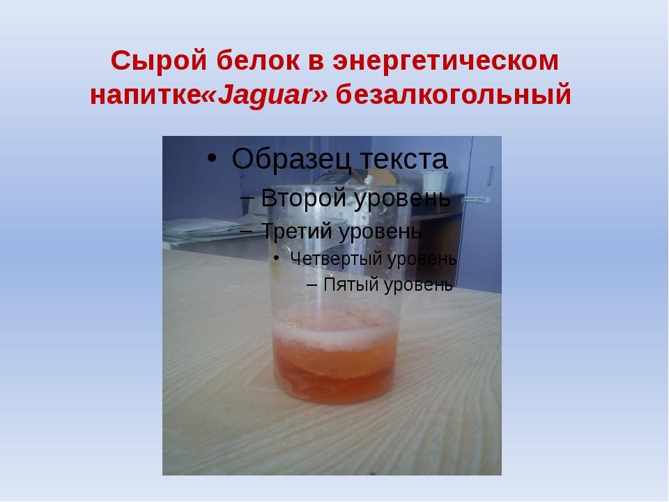 Сырой белок в энергетическом напитке«Jaguar» безалкогольный
