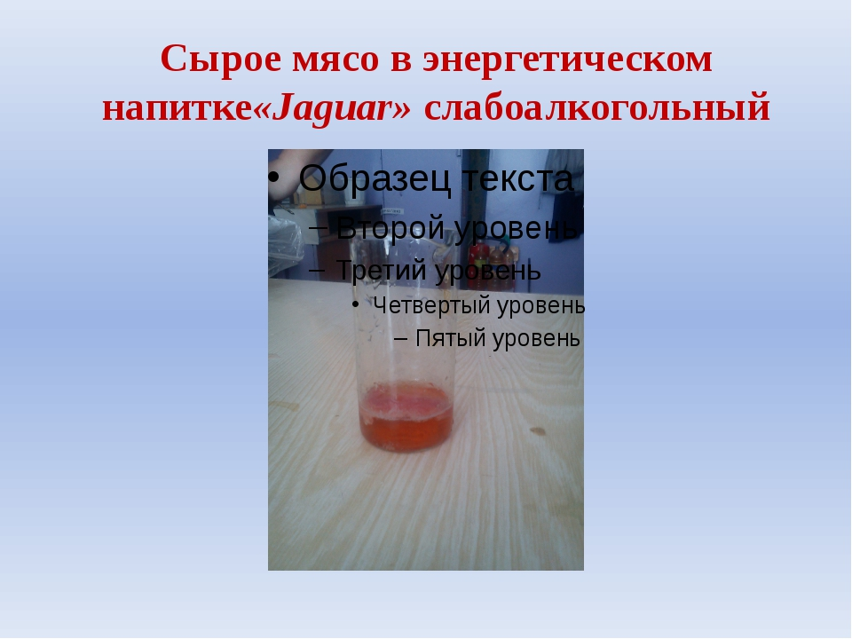Сырое мясо в энергетическом напитке«Jaguar» слабоалкогольный