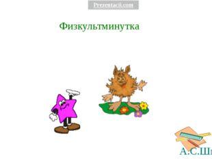Физкультминутка Prezentacii.com А.С.Шмыр