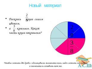 Раскрась круга синим цветом, а - красным. Какая часть круга закрашена? Чтобы