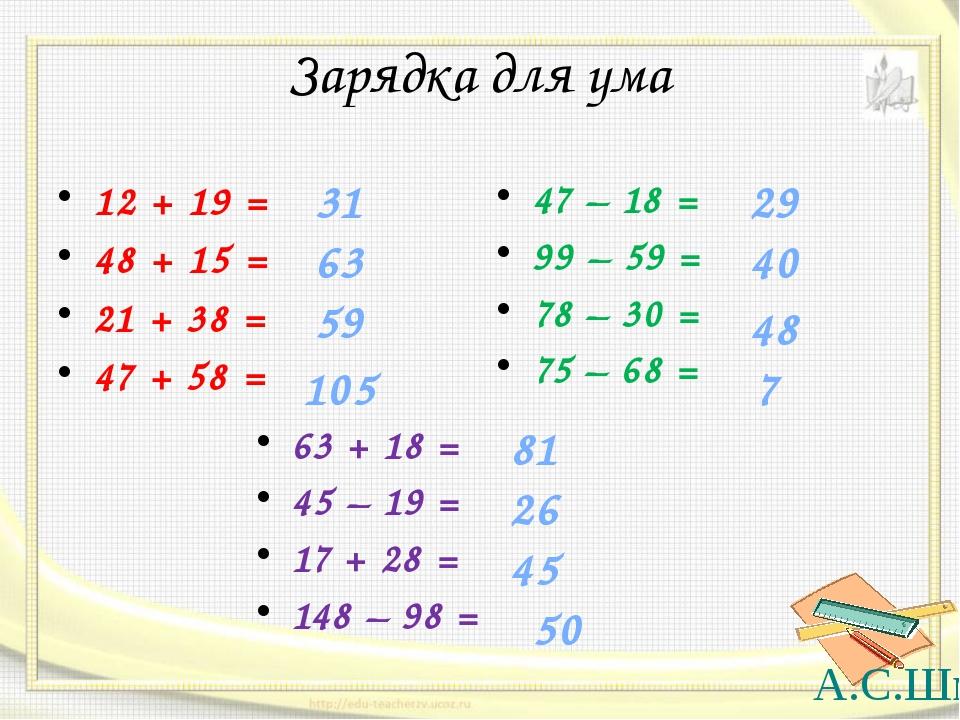 Зарядка для ума 12 + 19 = 48 + 15 = 21 + 38 = 47 + 58 = 47 – 18 = 99 – 59 = 7...