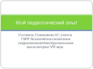 Мой педагогический опыт Составила: Галимьянова З.Г.-учитель ГБОУ Белокатайска