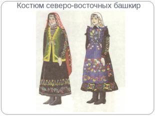 Костюм северо-восточных башкир