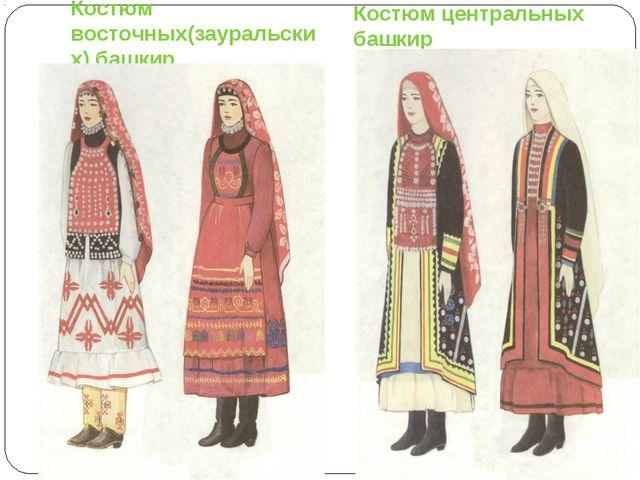 Костюм восточных(зауральских) башкир Костюм центральных башкир