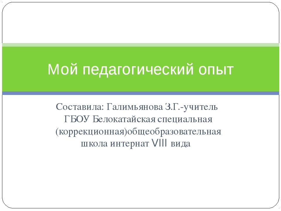 Мой педагогический опыт Составила: Галимьянова З.Г.-учитель ГБОУ Белокатайска...
