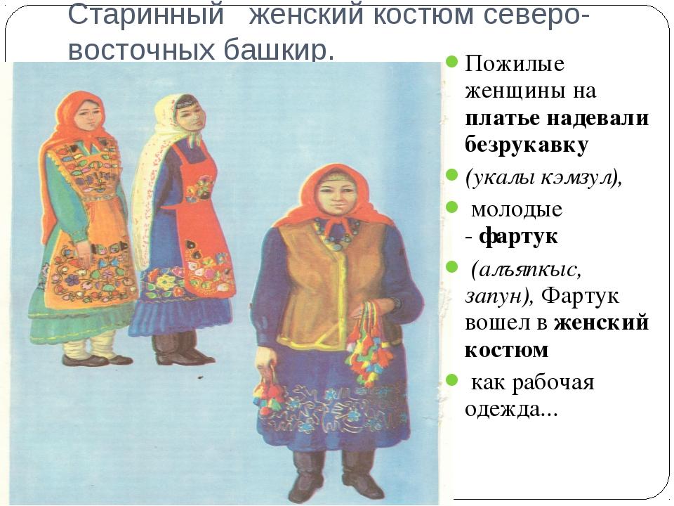 Старинный женский костюм северо- восточных башкир. Пожилые женщины на платье...