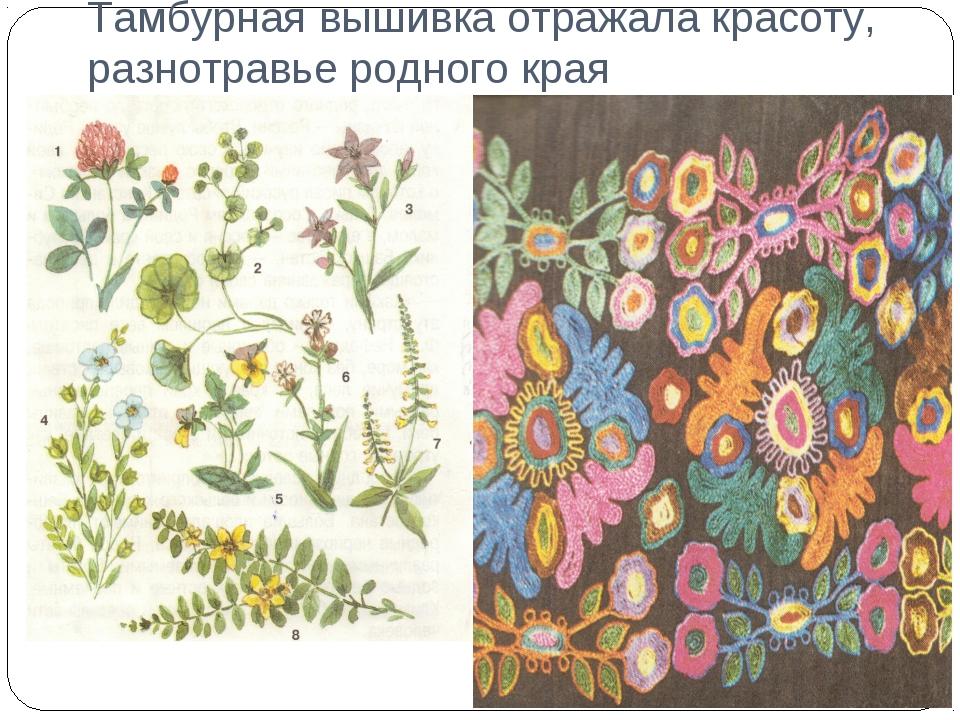 Тамбурная вышивка отражала красоту, разнотравье родного края