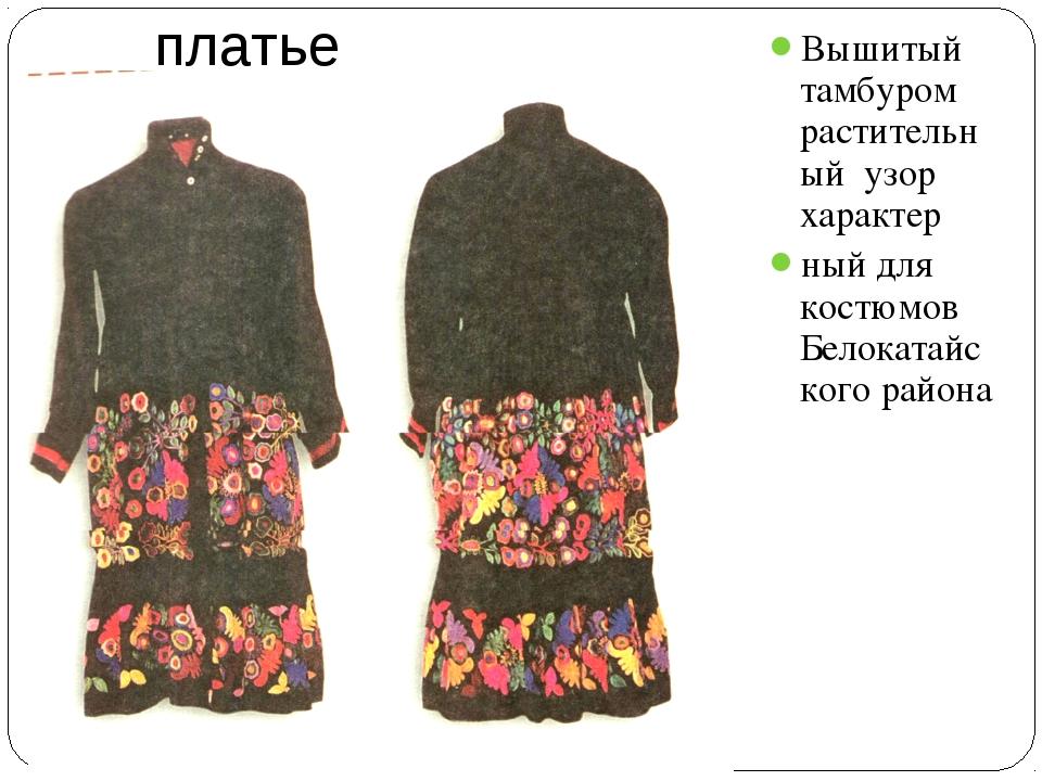 платье Вышитый тамбуром растительный узор характер ный для костюмов Белоката...