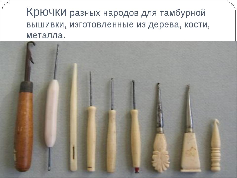 Крючки разных народов для тамбурной вышивки, изготовленные из дерева, кости,...