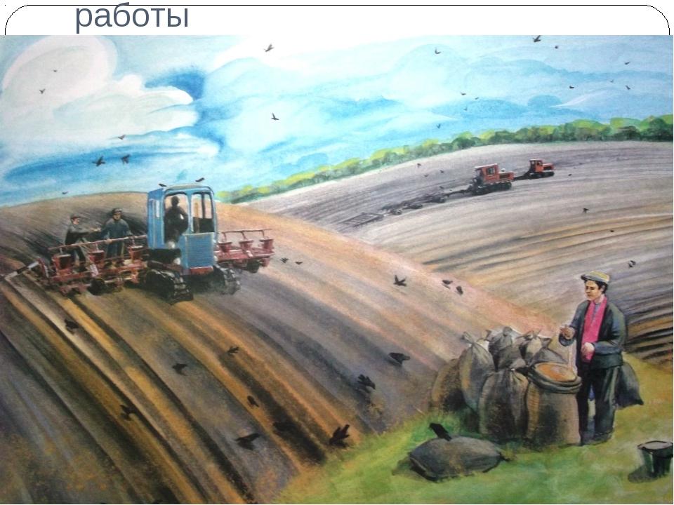 На полях начались посевные работы