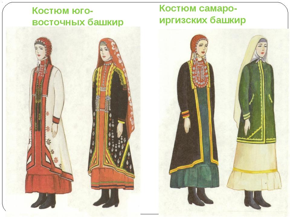 Костюм юго-восточных башкир Костюм самаро-иргизских башкир