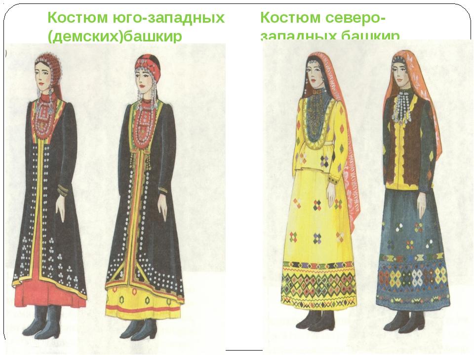 национальный женский костюм юго-восточных башкир этому свойству