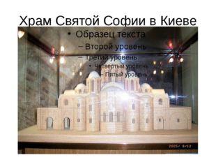 Храм Святой Софии в Киеве