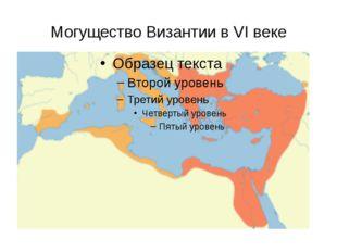 Могущество Византии в VI веке