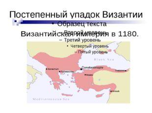 Постепенный упадок Византии