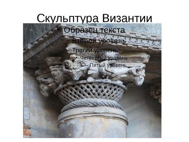 Скульптура Византии