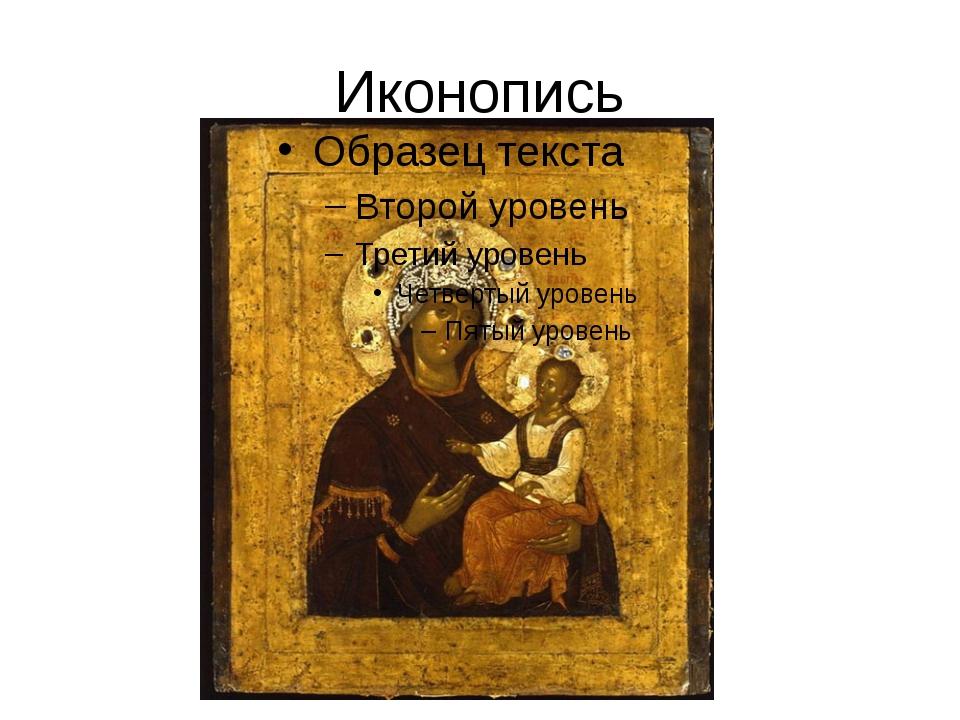 Иконопись