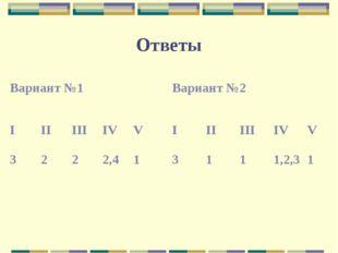 Ответы Вариант №1 IIIIIIIVV 3222,41 Вариант №2 IIIIIIIVV 311