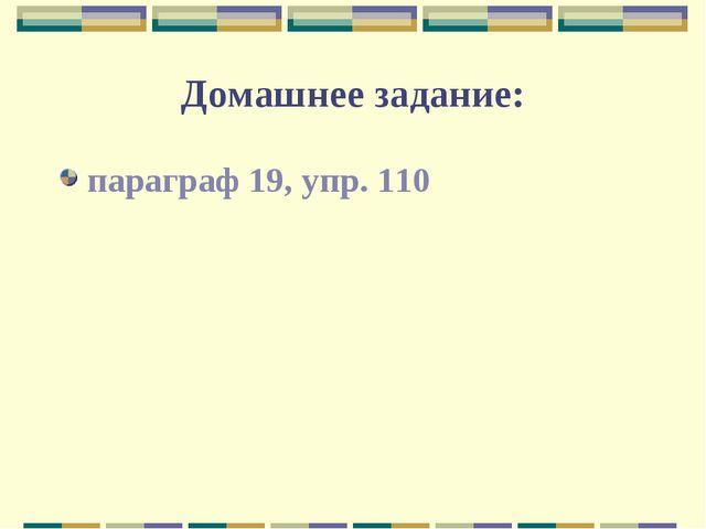 Домашнее задание: параграф 19, упр. 110