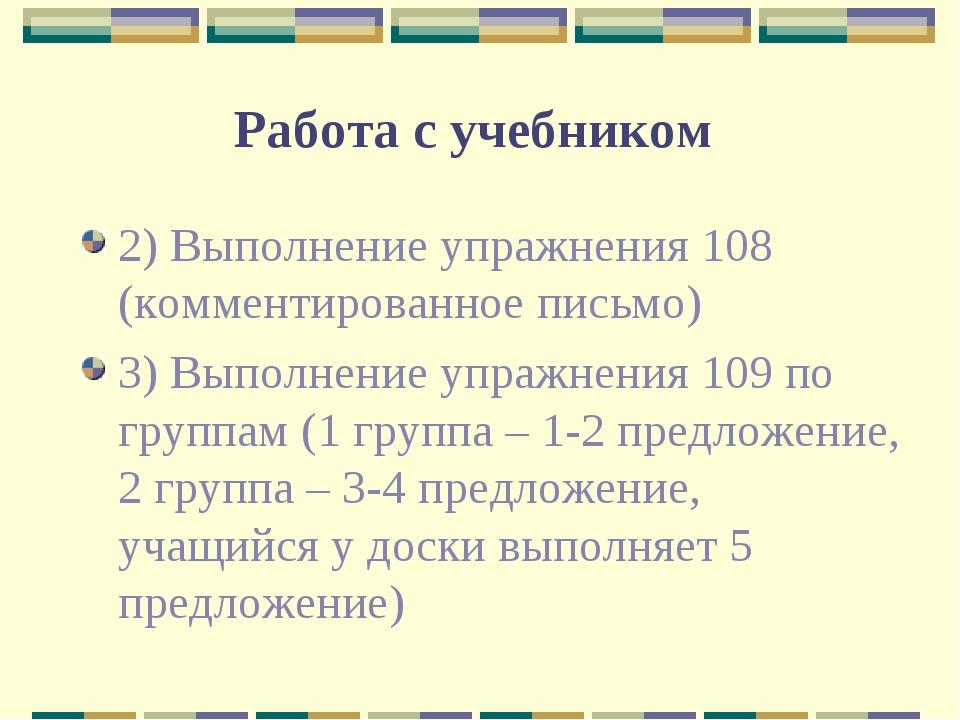 Работа с учебником 2) Выполнение упражнения 108 (комментированное письмо) 3)...