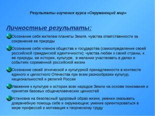 Результаты изучения курса «Окружающий мир» Личностные результаты: Осознание с