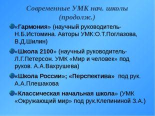 Современные УМК нач. школы (продолж.) «Гармония» (научный руководитель-Н.Б.Ис