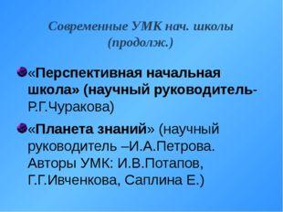 Современные УМК нач. школы (продолж.) «Перспективная начальная школа» (научны
