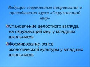 Ведущие современные направления в преподавании курса «Окружающий мир» Становл