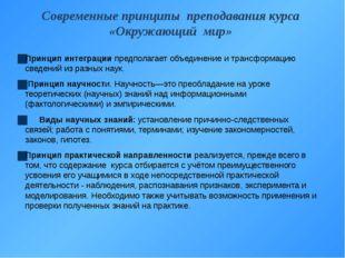 Современные принципы преподавания курса «Окружающий мир» Принцип интеграции п