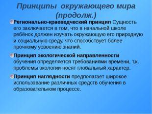 Принципы окружающего мира (продолж.) Регионально-краеведческий принцип Сущнос