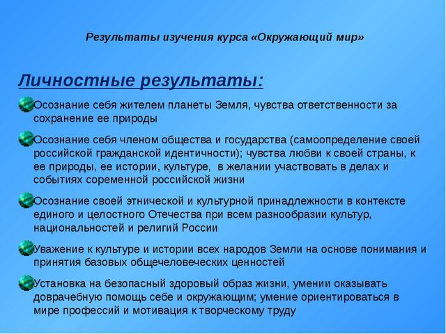 Результаты изучения курса «Окружающий мир» Личностные результаты: Осознание с...