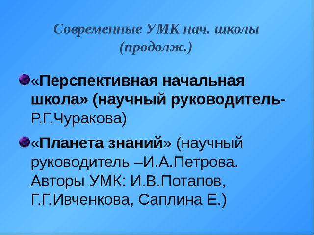Современные УМК нач. школы (продолж.) «Перспективная начальная школа» (научны...