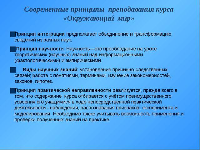 Современные принципы преподавания курса «Окружающий мир» Принцип интеграции п...