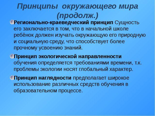 Принципы окружающего мира (продолж.) Регионально-краеведческий принцип Сущнос...