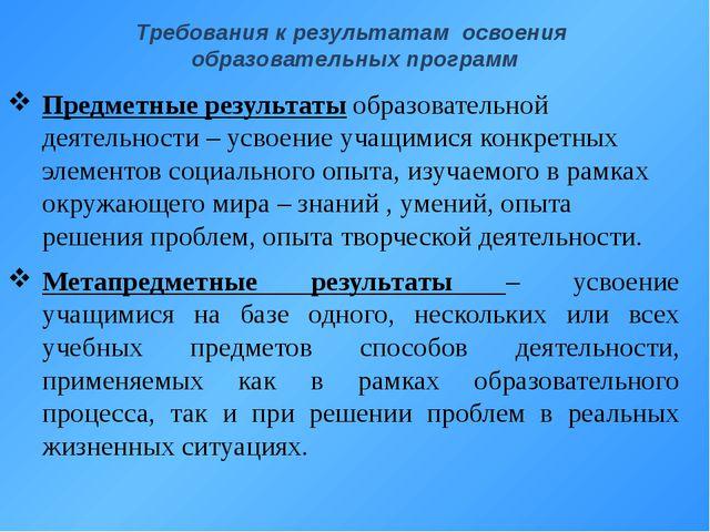 Требования к результатам освоения образовательных программ Предметные результ...
