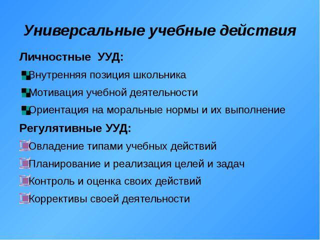 Универсальные учебные действия Личностные УУД: Внутренняя позиция школьника М...
