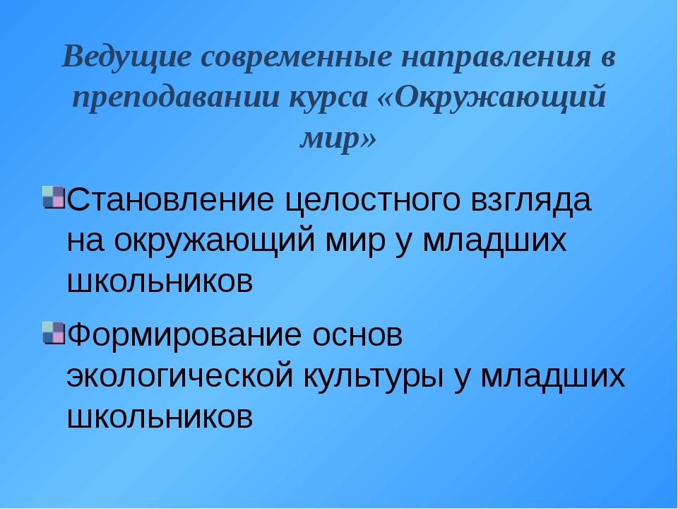 Ведущие современные направления в преподавании курса «Окружающий мир» Становл...