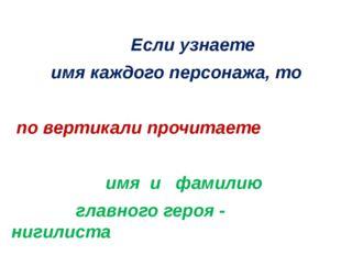 Если узнаете имя каждого персонажа, то по вертикали прочитаете имя и фамилию
