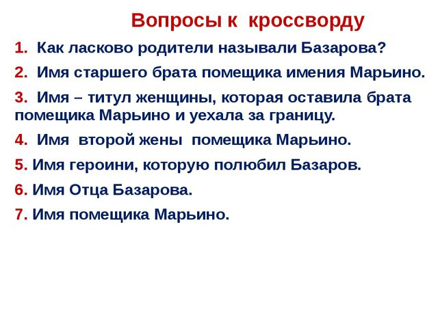 Вопросы к кроссворду 1. Как ласково родители называли Базарова? 2. Имя старш...