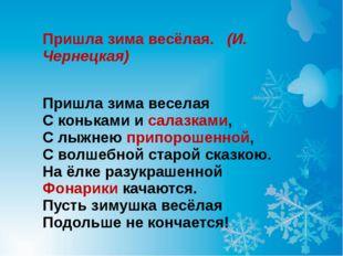 Пришла зима весёлая.  (И. Чернецкая) Пришла зима веселая С коньками и салазк